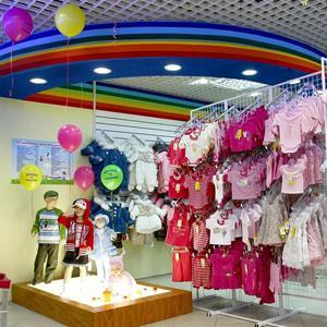 Детские магазины Суны