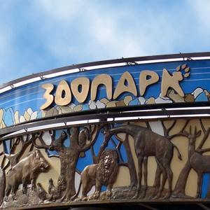 Зоопарки Суны